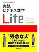 実践! ビジネス数学 LITE(日経BP Next ICT選書)(日経BP Next ICT選書)