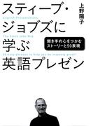 【期間限定価格】スティーブ・ジョブズに学ぶ英語プレゼン