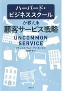 【期間限定価格】ハーバード・ビジネススクールが教える顧客サービス戦略