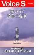 """""""核のゴミ""""論争の虚妄 【Voice S】(Voice S)"""