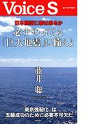 日本経済に春は来るか 必ずやってくる「巨大地震」に備えよ 【Voice S】(Voice S)