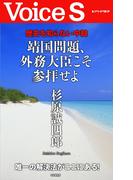 歴史を知らない中韓 靖国問題、外務大臣こそ参拝せよ 【Voice S】(Voice S)