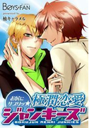 お尻にサプリッ★極潤恋愛ジャンキーズ(6)(ボーイズファン)