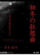 初冬の狂想曲 眠太郎懺悔録(その四)(マイカ文庫)