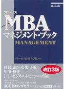 グロービスMBAマネジメント・ブック[改訂3版](グロービスMBAシリーズ)