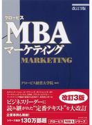 グロービスMBAマーケティング[改訂3版](グロービスMBAシリーズ)