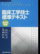 臨床工学技士標準テキスト 第2版増補