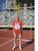 103歳世界最速のおじいちゃんスプリンター 100歳で100m世界新記録!−健康長寿の秘密と習慣