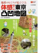 体感!東京凸凹地図 地形のヒミツが見えてくる 飛んで・乗って・走って・歩いて大地のリズムを感じよう! (ビジュアルはてなマップ)