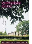 グローバリゼーションとリスク社会 (東洋英和女学院大学社会科学研究叢書)