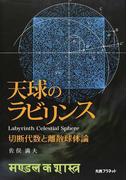 天球のラビリンス 1 切断代数と離散球体論