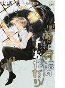 お稲荷様のおねだり (CROSS NOVELS)(Cross novels)