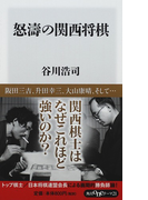 怒濤の関西将棋 (角川oneテーマ21)(角川oneテーマ21)