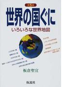 世界の国ぐに いろいろな世界地図 第5版