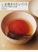 いま教わりたい和食 銀座「馳走【ソッ】啄」の仕事 (とんぼの本)(とんぼの本)