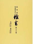 雑書 盛岡藩家老席日記 第33巻 天明七年(一七八七)〜寛政元年(一七八九)