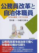 公務員改革と自治体職員 NPMの源流・イギリスと日本