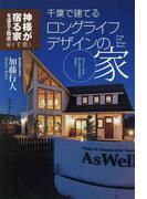 千葉で建てるロングライフデザインの家 自分らしさを楽しむAsWellの家造り。 (神様が宿る家を造る工務店)