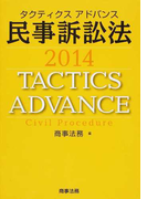 タクティクスアドバンス民事訴訟法 2014