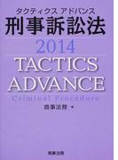 タクティクスアドバンス刑事訴訟法 2014