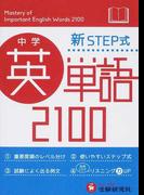 新STEP式中学英単語2100