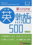 新STEP式中学英熟語500 ワイド版