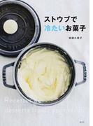 ストウブで冷たいお菓子 (講談社のお料理BOOK)(講談社のお料理BOOK)