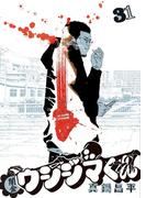 闇金ウシジマくん 31 (ビッグコミックス)(ビッグコミックス)