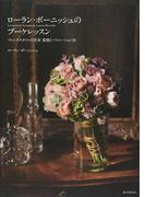 ローラン・ボーニッシュのブーケレッスン フレンチスタイルの花束基礎とバリエーション30