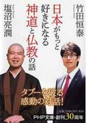 日本がもっと好きになる神道と仏教の話 (PHP文庫)(PHP文庫)