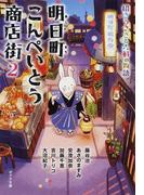 明日町こんぺいとう商店街 2 招きうさぎと六軒の物語 (ポプラ文庫)(ポプラ文庫)
