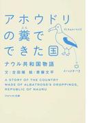 アホウドリの糞でできた国 ナウル共和国物語 (アスペクト文庫)