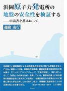 浜岡原子力発電所の地盤の安全性を検証する 申請書を基本にして