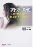 調・教・衝・動 人妻、女子高生、熟未亡人、先生を… (フランス書院文庫)(フランス書院文庫)