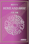 HOME AND AWAY 黄昏ホテル(e-NOVELS)