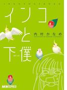 インコと下僕(マジキューコミックス)