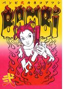 BAMBi 2(ビームコミックス)