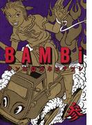 BAMBi 3(ビームコミックス)