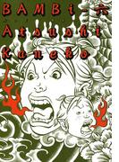 BAMBi 6(ビームコミックス)