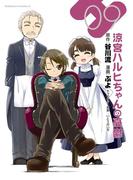 涼宮ハルヒちゃんの憂鬱(9)(角川コミックス・エース)