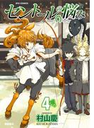 セントールの悩み(4)【特典ペーパー付き】(RYU COMICS)