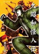 大昭和怪人伝(RYU COMICS)