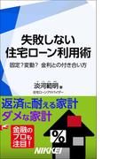 失敗しない住宅ローン利用術 固定? 変動? 金利との付き合い方(日経e新書)