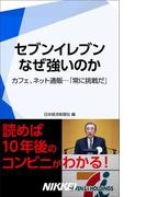 セブンイレブン なぜ強いのか カフェ、ネット通販…「常に挑戦だ」(日経e新書)