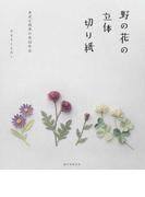 野の花の立体切り紙 身近な四季の花43作品