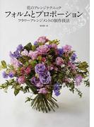 花のアレンジテクニックフォルムとプロポーション フラワーアレンジメントの制作技法