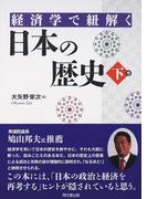 経済学で紐解く日本の歴史 下巻