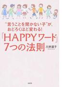 """「HAPPYワード」7つの法則 """"言うことを聞かない子""""が、おどろくほど変わる!"""