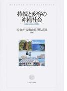 持続と変容の沖縄社会 沖縄的なるものの現在