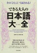 できる大人の日本語大全 その「ひと言」で試される!